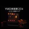 YMO 79年世界進出のセットを再現 <YMO楽器展2014>が11月に開催