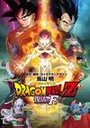 「ドラゴンボール」のテレビアニメ新シリーズ『ドラゴンボール超(スーパー)』が7月より放送開始