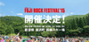 <FUJI ROCK FESTIVAL'15>開催決定 7月24日(金)25日(土)26日(日)