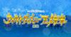 """NHK-FM『今日は一日""""ウォルト・ディズニー アニメ音楽""""三昧』が12/23放送"""