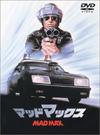 映画『マッドマックス』がテレビ東京で6月29日放送
