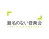 「村上春樹文学の音楽会」 『題名のない音楽会』5月14日放送