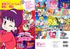 タイムスリップ! 東映アニメーション 80s〜90s GIRLS
