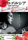 ドキュメンタリー映画『パコ・デ・ルシア 灼熱のギタリスト』 DVDリリースが決定
