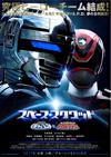 東映ヒーローチーム「スペース・スクワッド」の第1弾 『ギャバンVSデカレンジャー』の本予告編映像が公開