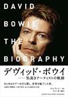 デヴィッド・ボウイの誕生から死後までの衝撃的な人生と素顔をつづる1冊『デヴィッド・ボウイ―気高きアーティストの軌跡』が発売