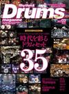 リズム&ドラム・マガジン誌3月号は創刊35周年記念特集「時代を彩るドラム・セット35」