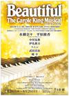 キャロル・キングのミュージカル『ビューティフル』 日本版初上演決定、キャロル役は水樹奈々&平原綾香