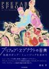 書籍『プリファブ・スプラウトの音楽 永遠のポップ・ミュージックを求めて』の限定エディションが発売決定