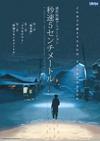 新海誠監督作『言の葉の庭』と『秒速5センチメートル』がテレビ朝日で放送決定