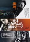 『鋼鉄ジーグ』をモチーフにしたイタリア発のダークヒーロー映画『皆はこう呼んだ、鋼鉄ジーグ』 GYAO!で無料配信開始