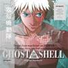 押井守監督作『GHOST IN THE SHELL/攻殻機動隊』のサントラがアナログレコード再発