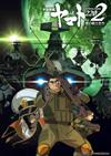 『宇宙戦艦ヤマト2202 愛の戦士たち』「第二章 発進篇」の予告編映像公開