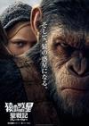 シリーズ最新作『猿の惑星:聖戦記(グレート・ウォー)』 新たなトレーラー映像が公開