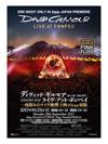 デヴィッド・ギルモア 最新コンサート・フィルム『Live at Pompeii』のジャパンプレミア上映が決定