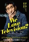 萩本欽一のドキュメンタリー映画『We Love Television?』 特報映像が公開、監督は土屋敏男