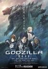 アニメーション映画『GODZILLA 怪獣惑星』の新たな予告編映像が公開