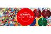 『日本懐かしソノシート大全』発売記念トークイベント<テレビまんがソノシート大放談>が開催決定