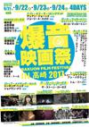 <爆音映画祭 in 高崎 2017>開催決定 『ストップ・メイキング・センス』『ロックショウ』『ストーン・ローゼズ』『キック・アス』他