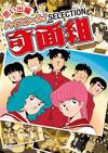 アニメ『ハイスクール!奇面組』のセレクションDVDとBlu-ray BOXが発売決定