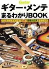 『ギター・メンテまるわかりBOOK ベストコンディションを保つ基礎&応用テクニック』発売