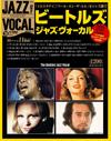 「イエスタデイ」「ノルウェーの森」をジャズ歌で CD付きマガジン『JAZZ VOCAL COLLECTION』最新号「ビートルズ・ジャズ・ヴォーカル」が発売