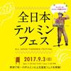 世界で唯一のテルミンによる音楽フェス<全日本テルミンフェス>が今年も開催決定