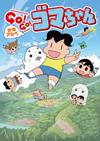 TVアニメ『少年アシベ GO!GO!ゴマちゃん』から「ゴマちゃんがキュ〜キュ〜言うだけの動画」が公開