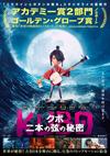 いにしえの日本を舞台にしたストップモーション・アニメ映画『KUBO』 本編クリップ映像(日本語字幕付き)が公開