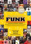 ファンクの名盤500枚を紹介 『ディスク・コレクション ファンク』が発売