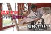「横尾忠則流・ちょっとうらやましい生き方」に爆笑問題が迫る NHK総合『探検バクモン』9月27日放送