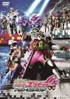 『劇場版 仮面ライダーエグゼイド トゥルー・エンディング』と『宇宙戦隊キュウレンジャー THE MOVIE ゲース・インダベーの逆襲』がBD/DVD化
