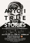 アヴィーチーのドキュメンタリー映画『AVICII: TRUE STORIES』 日本版トレーラー映像が公開