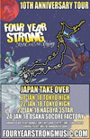 フォー・イヤー・ストロングの来日公演が2018年1月に決定、『Rise or Die Trying』10周年記念ツアー