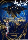 『宇宙戦艦ヤマト2202 愛の戦士たち』「第四章 天命篇」の冒頭10分映像が公開