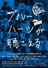 THE BLUE HEARTSの6曲が映画に 『ブルーハーツが聴こえる』がBlu-ray/DVD化