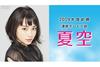 NHK連続テレビ小説100作目『夏空』のヒロインはアニメーター、演じるのは広瀬すず