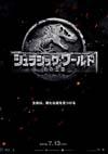 映画『ジュラシック・ワールド/炎の王国』 新たな日本版予告編映像が公開