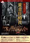 チャップリン『黄金狂時代』をオーケストラによる生演奏と大画面のフィルム上映で楽しむ<生オケ・シネマ>が開催決定