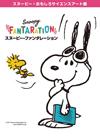 <スヌーピー×おもしろサイエンスアート展 SNOOPY FANTARATION>が銀座で開催決定