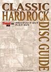 BURRN! 特別編集 『クラシック・ハード・ロック・ディスクガイド』発売 全世界の60〜70年代ハード・ロック名盤を網羅
