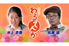 『わろてんか』から松尾諭&水上京香が出演 NHK『土曜スタジオパーク』3月3日放送