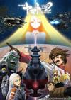 『宇宙戦艦ヤマト2202 愛の戦士たち』「第五章 煉獄篇」の冒頭10分映像が公開