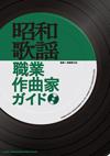 『昭和歌謡職業作曲家ガイド』を手引きに日本のポップス黄金期を支えた職業作曲家の作品を語るイベント開催