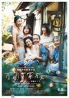 是枝裕和監督の映画『万引き家族』 本編クリップ映像が公開