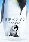 ドキュメンタリー映画『皇帝ペンギン』の続編『皇帝ペンギン ただいま』 日本公開決定