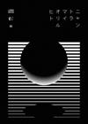 ナカコーのプロジェクトNyantoraが新アルバム『マイオリルヒト』を6月発売