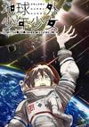 『電脳コイル』の磯光雄監督 11年ぶり新作オリジナルアニメ『地球外少年少女』制作決定