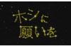 NHK BSプレミアム 大杉漣と西城秀樹をしのび『ミュージックinドラマ「ホシに願いを」』を5月26日に再放送