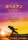 映画『ボヘミアン・ラプソディ』 ラミ・マレックがフレディ・マーキュリーになりきる過程が見れる特別映像が公開